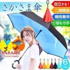 逆さ傘 晴雨兼用 日傘 全長107cm さかさ傘 C型持ち手 雨傘 アイデア傘 傘 かさ カサ 雨 梅雨 さかさま傘