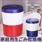生ごみ処理機 家庭用 生ゴミ 減量乾燥機 ゴミ箱 生ごみ 脱臭 温風乾燥 家庭菜園 肥料 パリパリキューブライトアルファ PCL-33