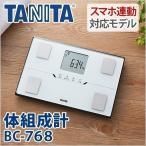 タニタ 体脂肪計付き体重計 スマホ連動 体組成計 体重