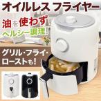 ノンフライヤー 家庭用 油なし 電気フライヤー レシピ本付き 卓上 小型 フライヤー 天ぷら 揚げ物 オイルカット 油を使わない