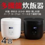 炊飯器 4合 多機能 コンパクト 炊飯ジャー ヨーグルトメーカー ケーキ 作り 電気炊飯機 電気炊飯ジャー