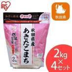 (4個セット)低温製法米 秋田県産あきたこまち チャック付き 2kg アイリスオーヤマ