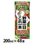 野菜ジュース カゴメ 48本 送料無料 野菜一日これ一本 200ml  3419 カゴメ 【代引き不可】