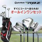 ショッピング2012 テーラーメイド クラブセット ゴルフ セット ロケットボールズ ロケットブレイズ メンズ キャディバッグ付 RBZ BP335609 Taylormade