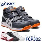 【在庫限り】安全靴 アシックス ハイカット 安い 作業靴 運動靴 スニーカー ウィンジョブ CP302 FCP302 0126 アシックスジャパン (D)