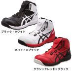 【在庫限り】安全靴 アシックス ハイカット 運動靴 作業靴 ウィンジョブFCP304 Boa(001)(100)(600) 22.5〜30.0cm CP304 アシックスジャパン (D)