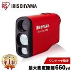 アイリスオーヤマ ゴルフ  レーザー距離計 レッド PLM-600-R