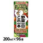 野菜ジュース カゴメ 96本 送料無料 野菜一日これ一本 200ml  3419 カゴメ 【代引き不可】