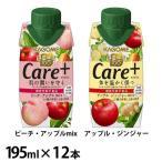 野菜ジュース カゴメ 野菜生活 野菜生活100Care+ 195ml 680 カゴメ (12本)