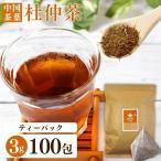 健康茶 お茶 ティーバッグ 杜仲茶 お得 ティーパック 3g×100包   (D)【メール便】