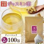 ジャスミン茶 ティーバッグ 紅茶 お茶 ジャスミンティー お得 ジャスミン茶ティーパック 2g×100包   (D)【メール便】