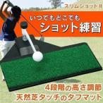 Yahoo!VGA Yahoo!店ゴルフ 練習 マット スリムショット2 II ショットマット ゴルフ練習器具 (代引不可) タイムセール!