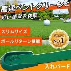 Yahoo!VGA Yahoo!店ゴルフ 練習 マット パター マット 入れパーF アイリスソーコー(代引不可)(タイムセール)