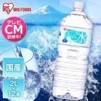 水 2リットル 12本 安い ミネラルウォーター 天然水 国産 飲料 富士山の天然水 アイリスオーヤマ 2L×12 ペットボトル 【代引き不可】