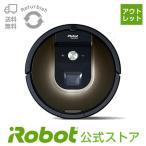 アウトレット再生品  ルンバ980 ロボット掃除機 アイロボット 日本正規品 送料無料