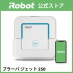 【キャッシュレス5%還元】床拭きロボット ブラーバ ジェット250 【日本正規品】【送料無料】