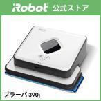 床拭きロボット ブラーバ390j 【日本正規品】【送料無料】