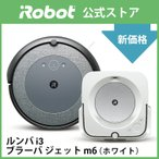 P10倍 公式店 ルンバ i3 ブラーバ ジェット m6 セット ロボット掃除機 掃除機 お掃除ロボット iRobot アイロボット ロボット 正規品 メーカー保証 送料無料