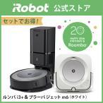 P10倍 公式店 ルンバ i3+ ブラーバ ジェット m6 セット ロボット掃除機 掃除機 お掃除ロボット iRobot アイロボット ロボット 正規品 メーカー保証 送料無料