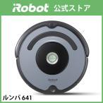ロボット掃除機 ルンバ641【送料無料】【日本正規品】