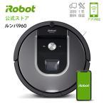 【アイロボット公式ストア】 ロボット掃除機 ルンバ960 【日本正規品】【送料無料】
