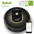 【アイロボット公式ストア】 ロボット掃除機 ルンバ980 【日本正規品】【送料無料】