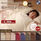 布団セット 組布団 7点セット 和式 ベッド用 シングル 掛け布団 敷き布団 枕 布団カバー 送料無料