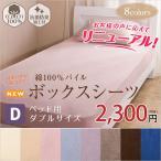 綿 100% パイル ベッド用 ボックスシーツ (ダブル 抗菌防臭加工付き)