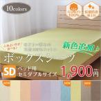 綿 100% 平織 ベッド用 ボックスシーツ (セミダブル 抗菌防臭加工付き)