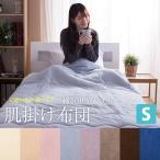 綿 100% パイル 洗える 肌掛け 布団 (シングル 抗菌防臭加工付き)