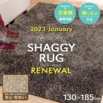 シャギーラグ - ラグ ラグマット ラグカーペット マイクロファイバーシャギーラグ (サイズ:130×185 厚み10mm)