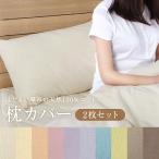 綿 100% 平織 枕カバー2枚セット (63×43cm 抗菌防臭加工付き) メール便対象商品 代引不可 日時指定不可