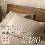 ショッピング麻 カジュアル フレンチリネン 製品洗い 麻 100% 枕カバー 2枚セット 合わせ式 63×43cm メール便対象商品 代引不可 日時指定不可