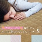綿 100% パイル 敷きパッドシーツ (クィーン 抗菌防臭加工付き)