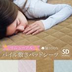 綿 100% パイル 敷きパッドシーツ (セミダブル 抗菌防臭加工付き)