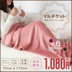 多目的に使えるマルチケット 毛布 ひざ掛け毛布 マイクロファイバー 毛布 (サイズ:70x170cm)