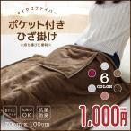 ショッピングひざ掛け ポケット付き ひざ掛け毛布 マイクロファイバー 毛布 小さくたたんでクッションになる