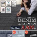 デニムキルトラグ 130×190(約1.5畳)洗える 防ダニ デニムラグ