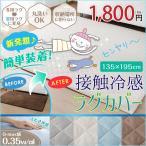 接触冷感 洗えるラグカバー 135×195(約1.5畳) ひんやり クール 丸洗いOK