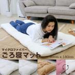 ごろ寝マット マイクロファイバー 長座布団 暖か【送料無料】(サイズ:80x180cm)