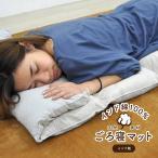 ごろ寝マット インド 綿100% 長座布団  お昼寝マット ごろ寝クッション(サイズ:70x170cm)