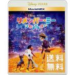 リメンバー・ミー MovieNEX [ブルーレイ+DVD+デジタルコピー(クラウド対応)+MovieNEXワールド] Blu-ray