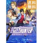 劇場版シティーハンター <新宿プライベート・アイズ>(通常版) DVD 映画