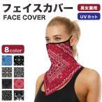 フェイスマスク フェイスカバー 日焼け 防止 バイク アウトドア 釣り メンズ UV 紫外線 薄手 耳掛け