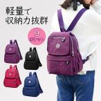 リュック レディース ミニリュック 通勤 通学 小さめ おしゃれ かわいい 人気 軽い 大人 カバン バッグ