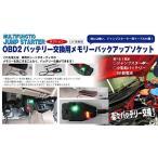 L848 OBD2 バッテリー交換用 メモリー バックアップソケット 60cm電源ケーブル付