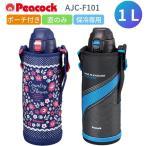 水筒 1リットル 1L カバー ピーコック 子供 ポーチ付き スポーツ クール 魔法瓶 ステンレス ボトル AJC-F101 保冷専用