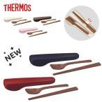 サーモス THERMOS スプーン ハシセット CPE-001  ブラウン ピュアホワイト ライトピンク 箸セット