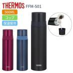 サーモス 水筒 子供 大人 0.5リットル 500ml コップタイプ おしゃれ 保温保冷 ステンレス ボトル FFM-501 スリムボトル