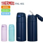 サーモス 水筒 子供 大人 0.4リットル 400ml ストロータイプ おしゃれ 保冷専用 ステンレス ボトル FHL-401 ストローボトル/プレゼント 女性 男性[TOKU]